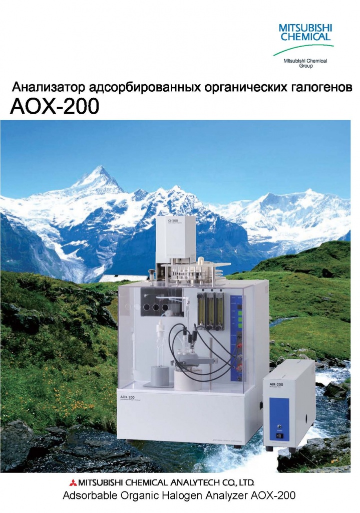 Pages from AOX200_RU.jpg